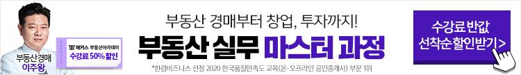 공인중개사 2월 코엑스 설명회