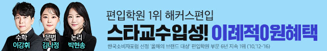 해커스편입 신규교수 홍보+영어종합반