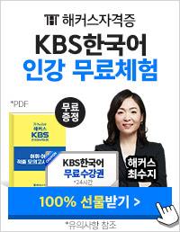 KBS한국어능력시험 런칭