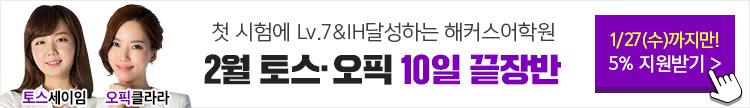 20년 1월 토스오픽 10일끝장반_ver3
