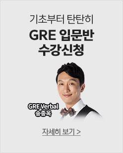 GRE 입문반 소재