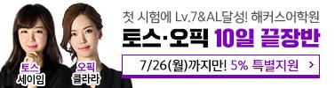 21년 7월 토스오픽 10일끝장반_ver2