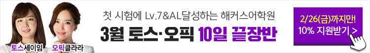 21년 3월 토스오픽 10일끝장반_ver3