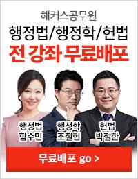 공무원 선택과목 무료배포