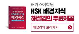 HSK 배경지식 해설강의