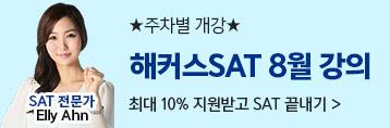 어학원_SAT 소재