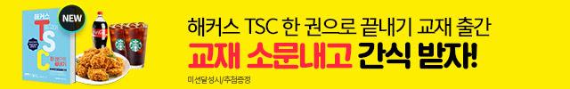 해커스중국어 TSC 한 권으로 끝내기 교재 출간 프로모션 이벤트