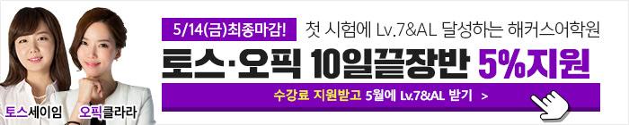21년 5월 토스오픽 10일끝장반_ver8