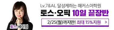 19년 3월 토스오픽 10일끝장반_ver2
