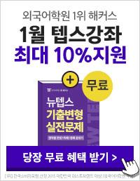 2019 텝스_1월 수강신청