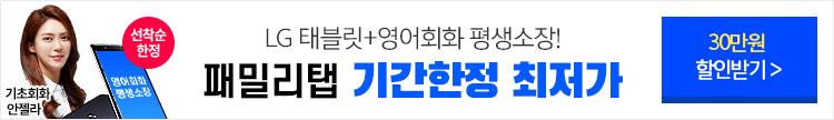 해커스톡 패밀리탭 풀패키지 가정의달