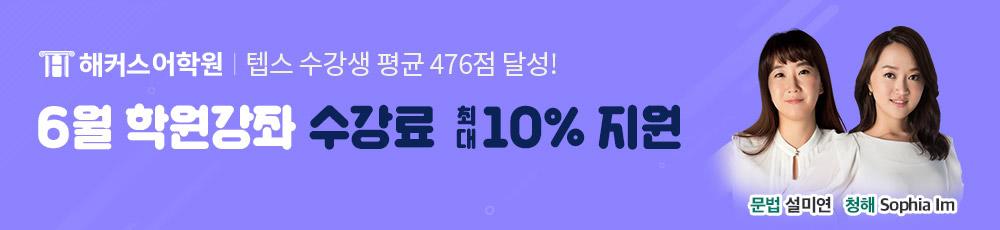 20년 3월 텝스 수강신청