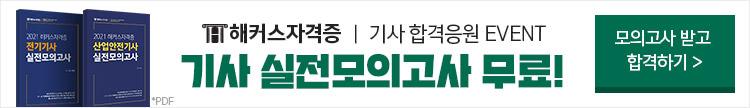 자격증 전기기사 필기&실기 단기합격반