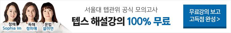 서울대 텝스 2회차 무료강의