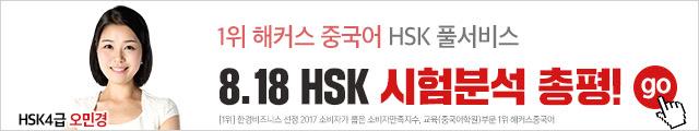 8월 HSK 풀서비스 이벤트