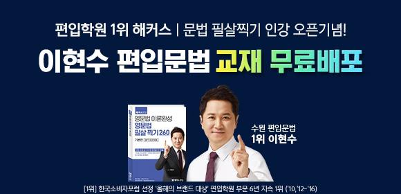 선착순★이현수 편입문법 교재 무료배포