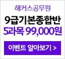 공무원 수강신청