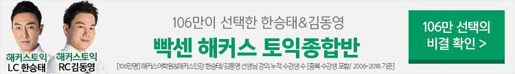 한승태&김동영 빡센해커스종합반