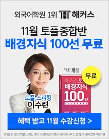 유학test 20년 11월 수강신청