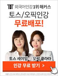 토스/오픽 인강 무료배포