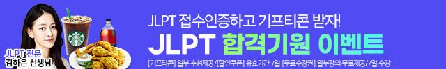 어학원 9월 기초회화 일본어 강의, JLPT 종합반 소재