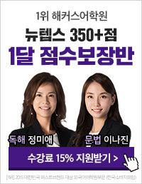 18년 텝스 11월 무료예약