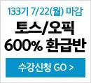 최신 토스인강 무제한+토스 교재제공까지!
