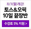 20년 8월 토스오픽 10일끝장반_ver4