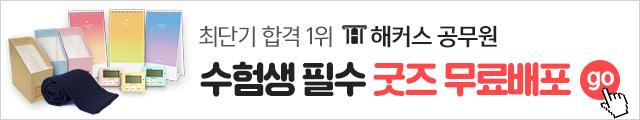 공무원 합격새김 굿즈배포