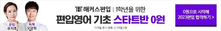 편입 윤광덕T 문법교재 무료배포