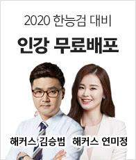 한국사 무료인강 배포