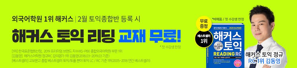 어학원 2월 토익 수강신청