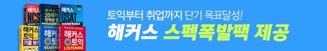해커스잡 취업 전 강좌 합격패스