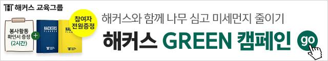 나무 심고 미세먼지 줄이는 해커스 GREEN 캠페인