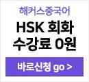 HSK 회화