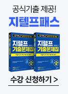 공무원/지텔프
