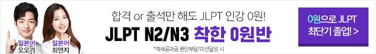 JLPT 착한 0원반