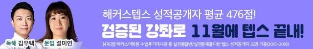 2019 11월 텝스 수강신청