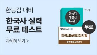 한국사 자가진단