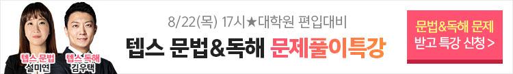 8월 22일(목) 텝스 유료특강