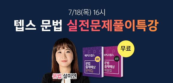 7월 18일(목) 텝스 유료특강