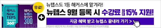 18년 8월 텝스 무료예약