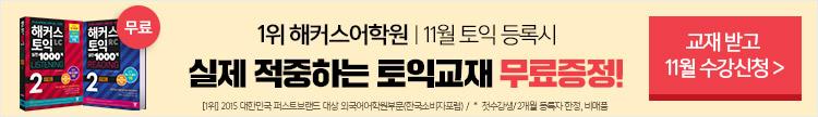 토익 11월 수강신청