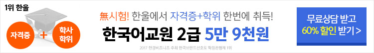 한국어 교원 자격증2급