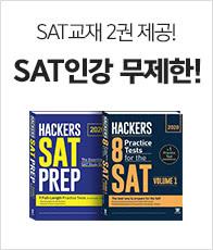 SAT교재제공 패스