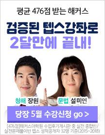 2019 5월 텝스 수강신청(415)