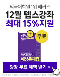 2018 텝스_12월 수강신청