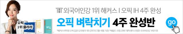토스/오픽 4주 벼락치기