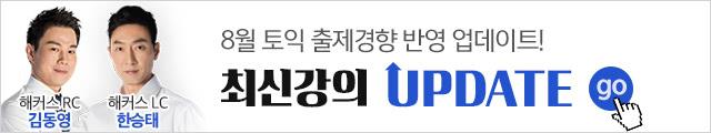 12월 최신인강_토익