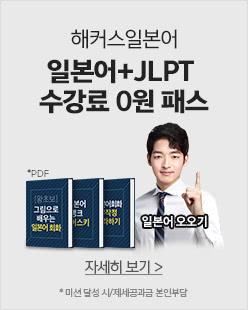 일본어+JLPT 수강료 0원 패스